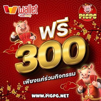 pgslot ฟรี300